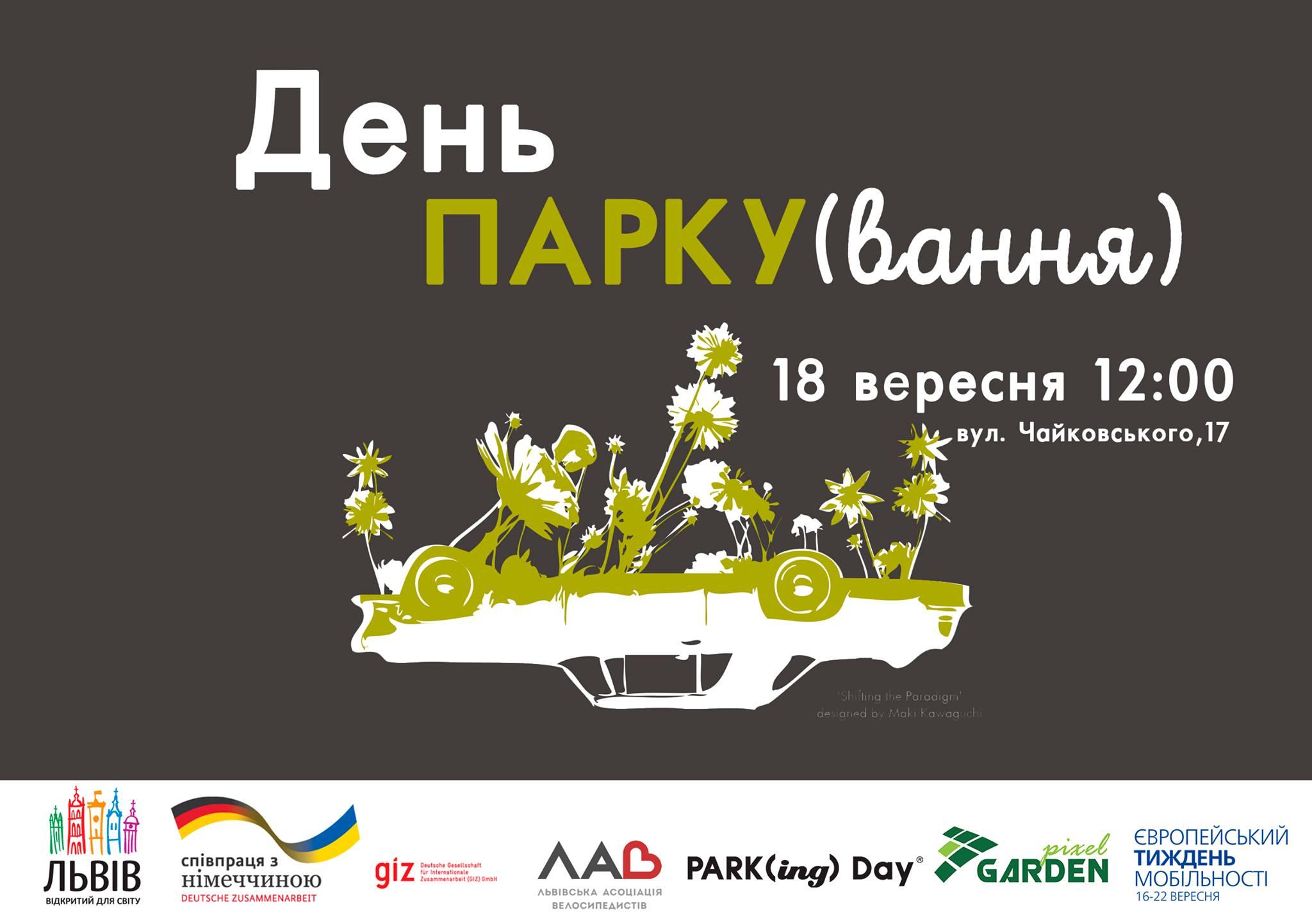 День паркування, Львів, 2015, Чайковського, парклет