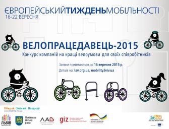 """Конкурсанти """"Велопрацедавця-2015"""""""