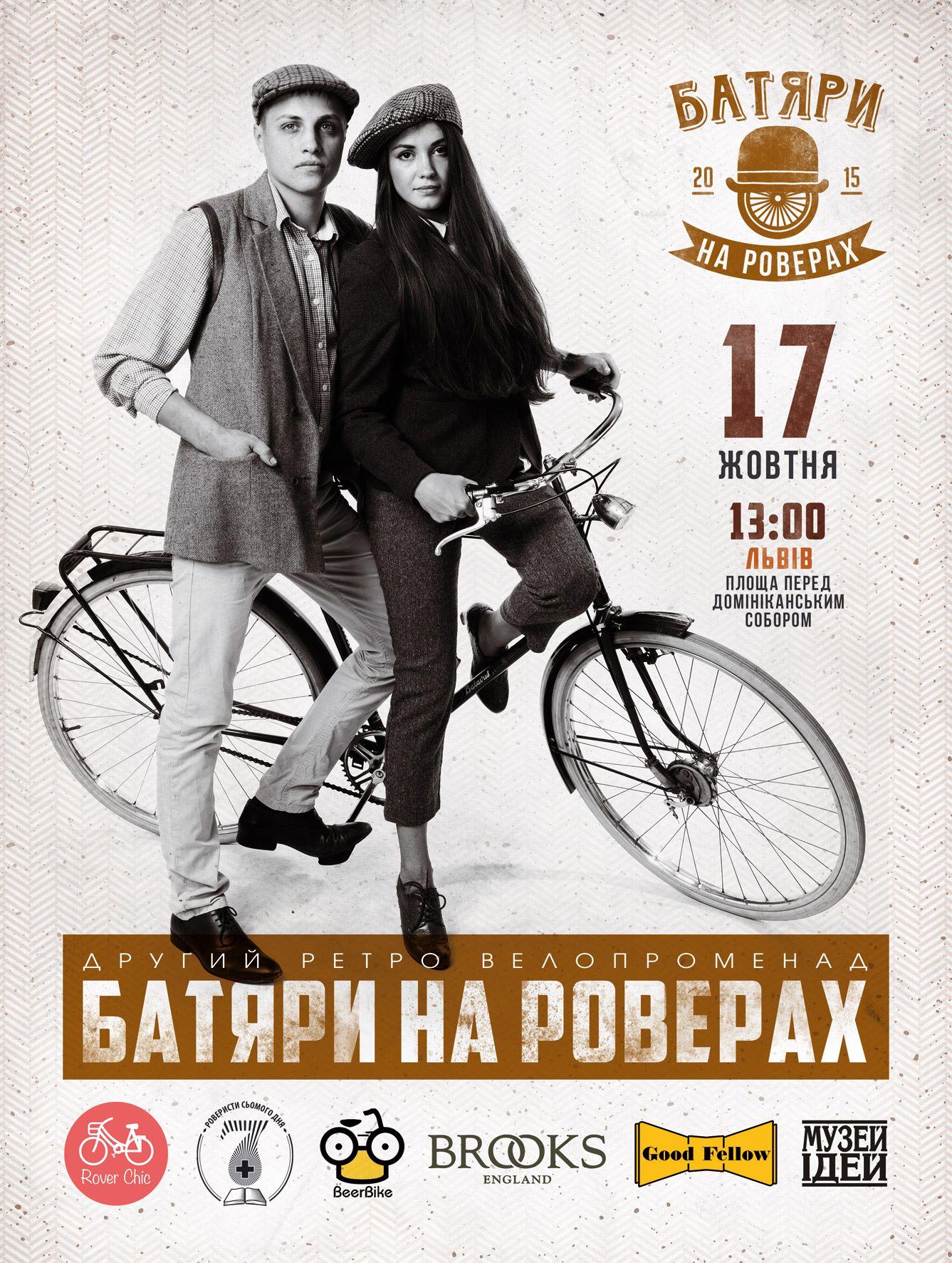 Львів, осінь, 2015