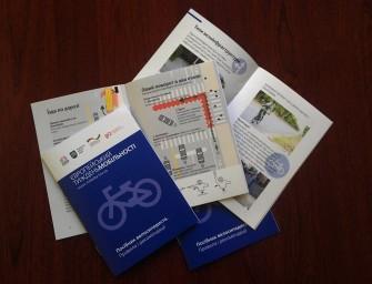 """Питайте в закладах наших партнерів про """"Посібник велосипедиста. Правила і рекомендації"""""""