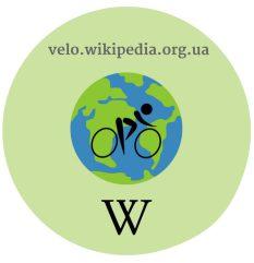 У Вікіпедії стартує Веломісяць