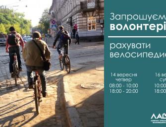 Запрошуємо волонтерів до підрахунку велосипедистів