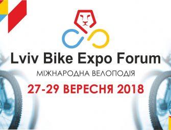 Вперше у Львові відбудеться міжнародна веловиставка
